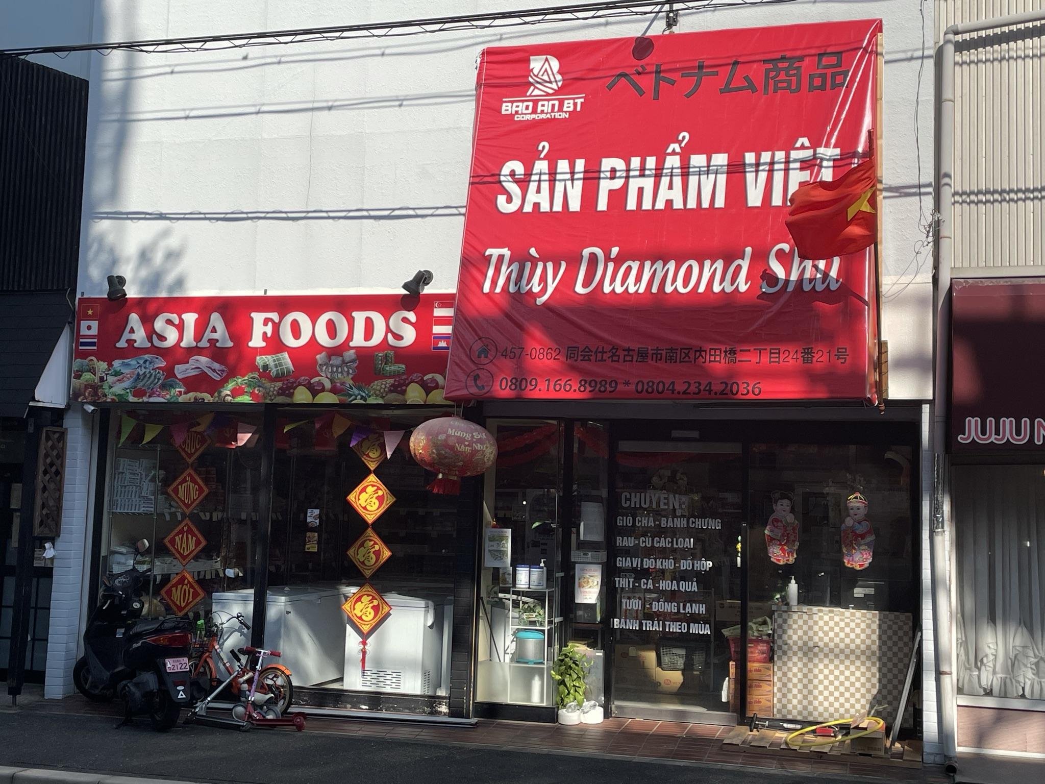 名鉄「豊田本町駅」から徒歩30秒!ベトナム食材店「SẢN PHẨM VIỆT Thùy Diamond Shu」