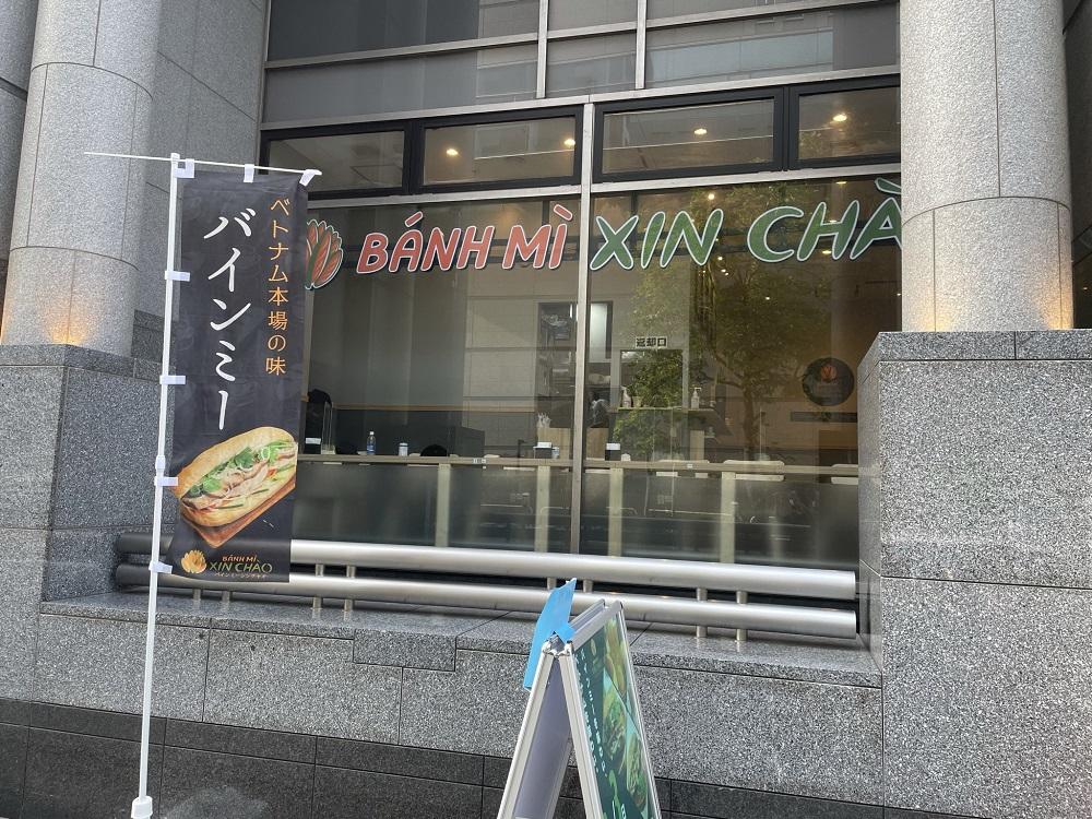 """【名古屋市東区東桜】ダナンの名物麺""""ミークアン""""もある!「バインミーシンチャオ」"""