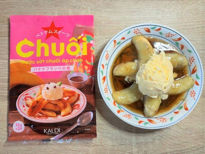 カルディ バナナフランベの素【日本で買えるベトナム食材37】