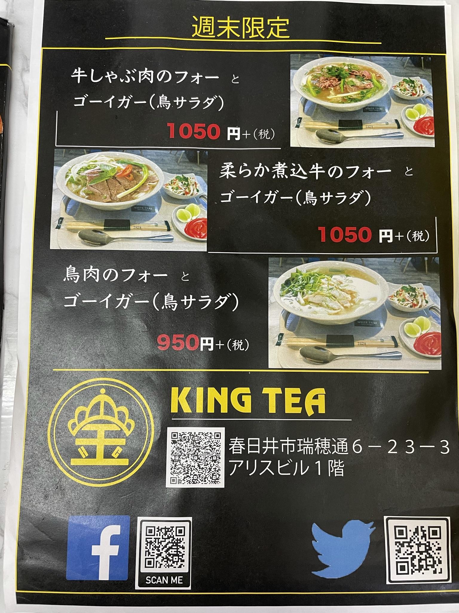 【愛知県春日井市】バインミー&タピオカミルクティー専門店「KING TEA」