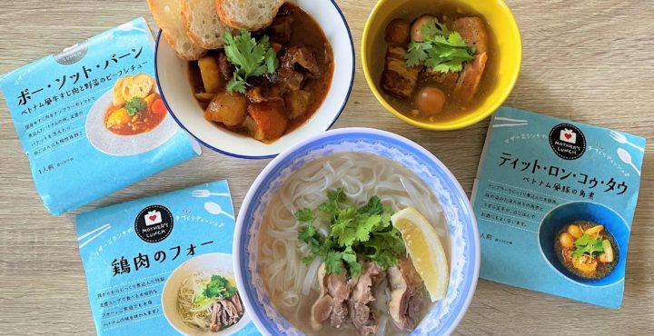 【通販】お弁当屋さんが作る本格ベトナム惣菜!レトルト食品3品を試してみました。
